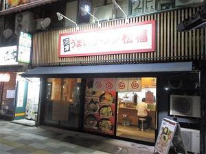 「松福 小田原駅前店」でうまいラーメン+のり♪93 - 冒険家ズリサン