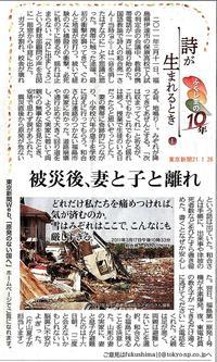 「被災後、妻と子と離れ」詩が生まれるとき①/ ふくしまの10年東京新聞 - 瀬戸の風