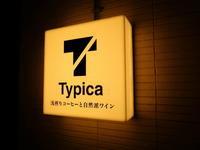 西荻窪 『Typica(ティピカ)』 - 食べたものなど