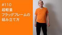 2021/01/30#110超軽量フラッグフレームの組み立て方 - shindoのブログ
