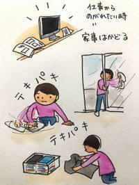 家事で逃げる - 一天一画   Yuki Goto