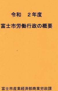 R3.1.31富士市労働行政の概要 - 風 鳴 記