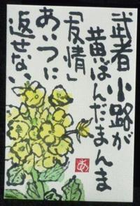 「菜の花」えてがみどどいつ & 映画「シンドラーのリスト」 - 気ままな読書ノート、絵手紙with都々逸と