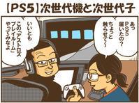 【PS5】次世代機と次世代子 - 戯画漫録