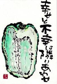 ピーマンの断面 - 北川ふぅふぅの「赤鬼と青鬼のダンゴ」~絵てがみのある暮らし~