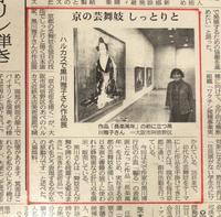 産經新聞に載せていただきました。 - 黒川雅子のデッサン  BLOG版