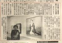 毎日新聞に載せていただきました。 - 黒川雅子のデッサン  BLOG版