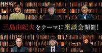 """没後50年今夜はトコトン""""三島由紀夫""""!! - 心紋様"""