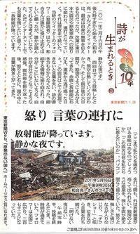 「怒り言葉の連打に」「放射能が降っています。静かな夜です」詩が生まれるとき③ / ふくしまの10年東京新聞 - 瀬戸の風