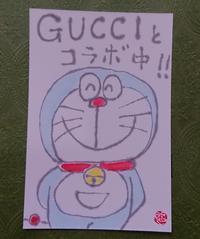 どらえもん「GUCCIとコラボ中」 - ムッチャンの絵手紙日記