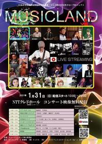 広島MUSIC LAND 配信でした - ジャズトランペットプレイヤー河村貴之 丸出しブログ