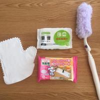 お掃除グッズ ① - お片付け☆totoのえる  - 茨城・つくば 整理収納アドバイザー