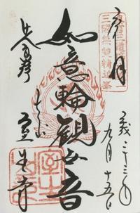 私の集印帳真言宗室生寺 - my gallery-2