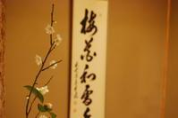 100年ぶりの2月2日の節分 - 懐石椿亭(富山市)公式blog
