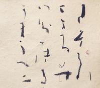 節分、吹雪の朝。     「分」 - 筆文字・商業書道・今日の一文字・書画作品<札幌描き屋工山>