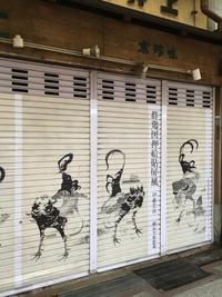"""『京都の街なか・・""""錦市場""""はどんな感じかな?・・』 - NabeQuest(nabe探求)"""
