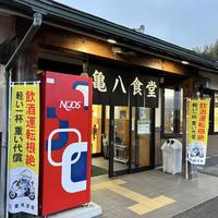 もしかして、今、三重県で一番行政の指導に忠実に営業されている御店かも、、、(味噌焼きうどん:亀八食堂) - 気儘なクマの気儘日記
