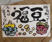 福豆 - 三日坊主