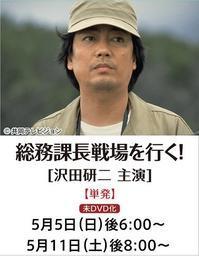 総務課長戦場を行く!TVドラマ - amo il cinema