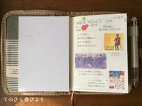 高橋No.8ポケットダイアリー#1/18〜1/24 - てのひら書びより