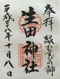 私の集印帳 神戸 生田神社 - my gallery-2