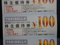"""トリドール(丸亀製麺)のうどんセットを食べながら思うこと - It's """"株主優"""" Time!"""
