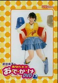 新谷良子のあなたと☆お・で・か・け DVD3 - 志津香Blog『Easy proud』