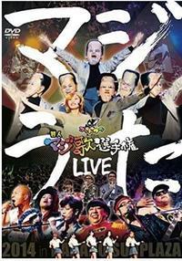 マジ歌ライブ2014 in 中野サンプラザ - 志津香Blog『Easy proud』