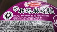 エースコック「うんめぇ新潟麻婆麺」&昨日の富士山など - 白い羽☆彡の静岡県東部情報発信・・・PiPiPi♪