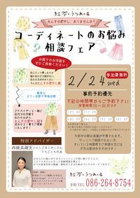 ★2月24日(水)限定★イベントのお知らせ - 紅茶とうつわの店