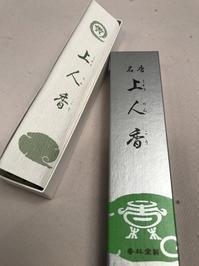 上人香 - 音作衛門道楽日記
