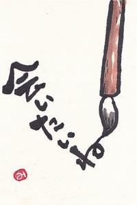 絵手紙の日 - きゅうママの絵手紙の小部屋