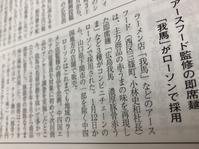 \広島経済レポートに掲載/ - 博多ラーメン我馬