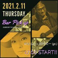 2/11 お時間17時〜となります! - singer KOZ ポツリ唄う・・・