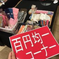 《アクア店》100円均一コーナー新設 - MEDELL STAFF BLOG