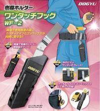 《DOYGU 樹脂製ワンタッチフック コンパクト スタイリッシュモデル !!》 - tool shop
