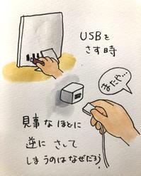 USBポート - 一天一画   Yuki Goto