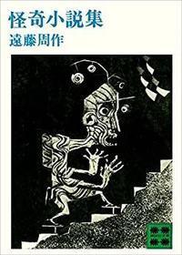 『怪奇小説集』遠藤周作 - 天井桟敷ノ映像庫ト書庫