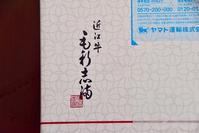 近江八幡市のふるさと納税でおうち焼肉 - 明日はハレルヤ