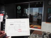 2020.11.03 佐多岬で日本本土四極最南端到達証明書 - ジムニーとハイゼット(ピカソ、カプチーノ、A4とスカルペル)で旅に出よう