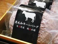 熊本県産の黒毛和牛100%のハンバーグステーキ!数量限定販売中!令和3年2月は17日(水)の出荷です! - FLCパートナーズストア