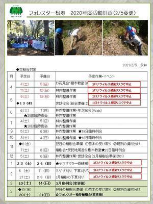 (2/5)フォレスター松寿2020年度活動計画変更のご案内 - 「森の世話人」フォレスター松寿