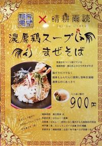 希望新風 R171 伊丹店濃厚鶏スープまぜそば(期間限定) - 拉麺BLUES