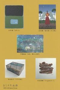 満天の星展Ⅹ - 山中現ブログ Gen Yamanaka