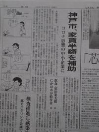 憲法便り#4327:神戸市が家賃半額を補助!コロナ影響の中小企業に!共産党が強く求めていたことが実現! - 岩田行雄の憲法便り・日刊憲法新聞