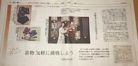 《アクア店》中国新聞SELECT記事 - MEDELL STAFF BLOG