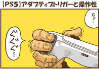 【PS5】アダプティブトリガーと操作性 - 戯画漫録
