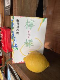 檸檬 - ブックカフェされど•••