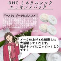 【DHC商品レビュー】ミネラルシルクエッセンスパウダー - Daddy1126's Blog
