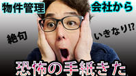38歳独身男物件管理会社から手紙が届く【じーたんの引越し】 - KASYUKUYA|Webと動画のサイト